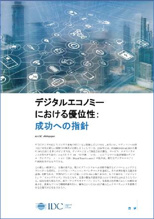 調査レポート「デジタルエコノミーにおける優位性:成功への指針」